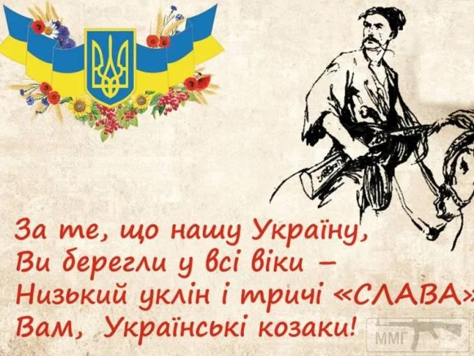 36961 - З Днем Захисника України !!!