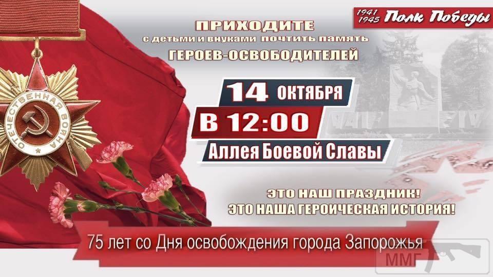 36979 - З Днем Захисника України !!!