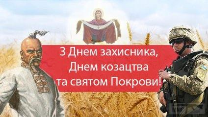36980 - З Днем Захисника України !!!