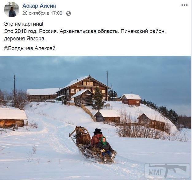 38043 - А в России чудеса!