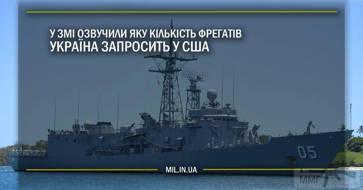38053 - Военно-Морские Силы Вооруженных Сил Украины