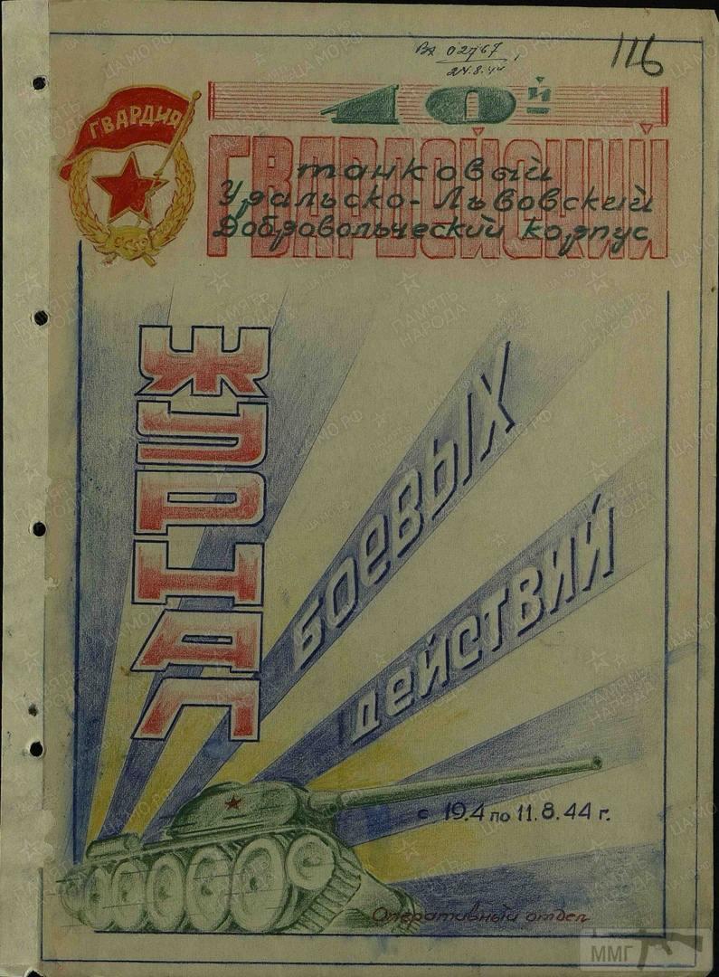 38098 - Военное фото 1941-1945 г.г. Восточный фронт.