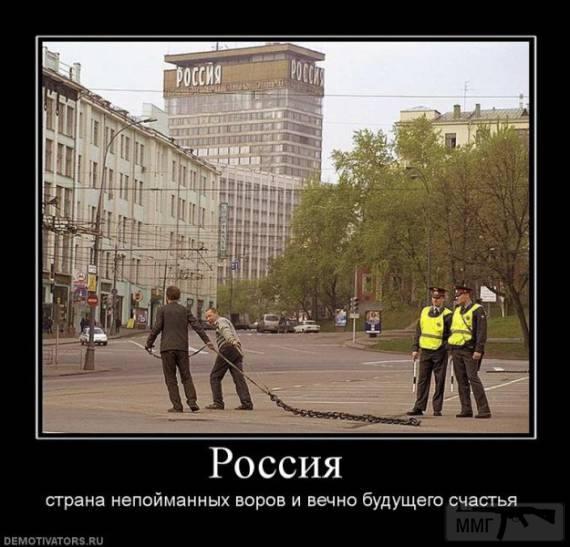 38149 - А в России чудеса!