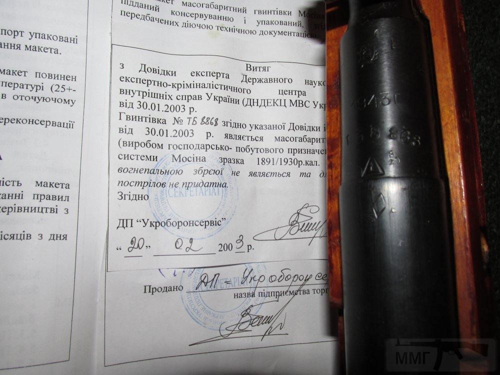 3818 - ммг гвинтівка Мосіна снайперка