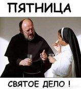 38429 - Пить или не пить? - пятничная алкогольная тема )))