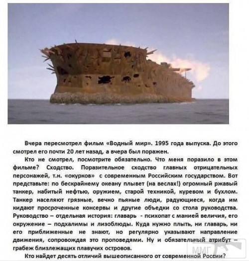 38518 - А в России чудеса!