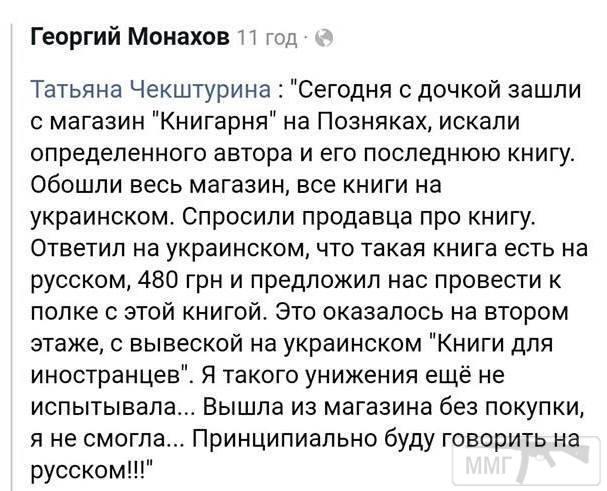38987 - Украинцы и россияне,откуда ненависть.