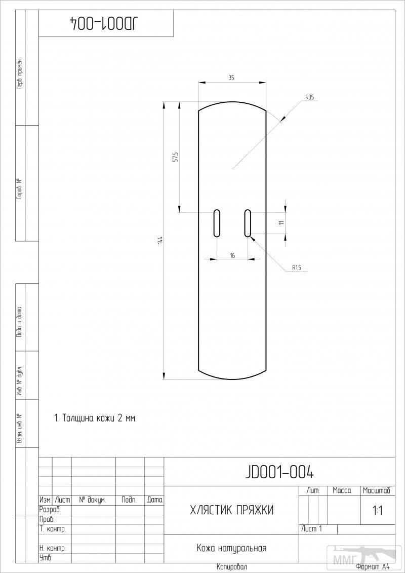 39066 - Чертежи деталей