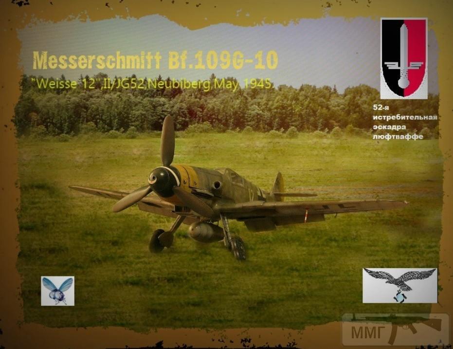 39082 - Самолеты Luftwaffe