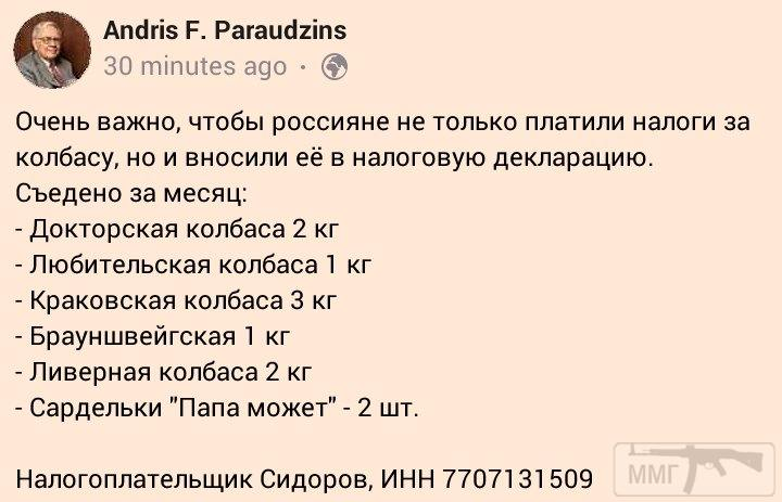 39377 - А в России чудеса!
