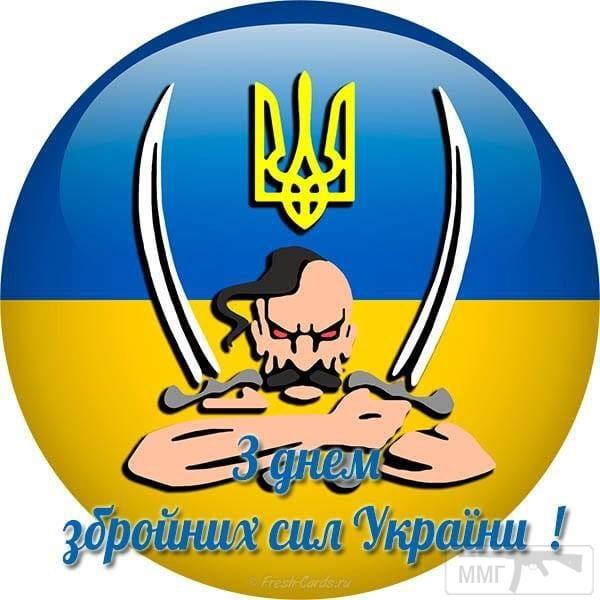40730 - С Днем Вооруженных Сил Украины!