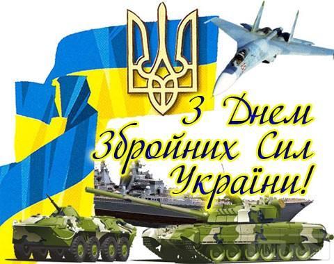 40731 - С Днем Вооруженных Сил Украины!