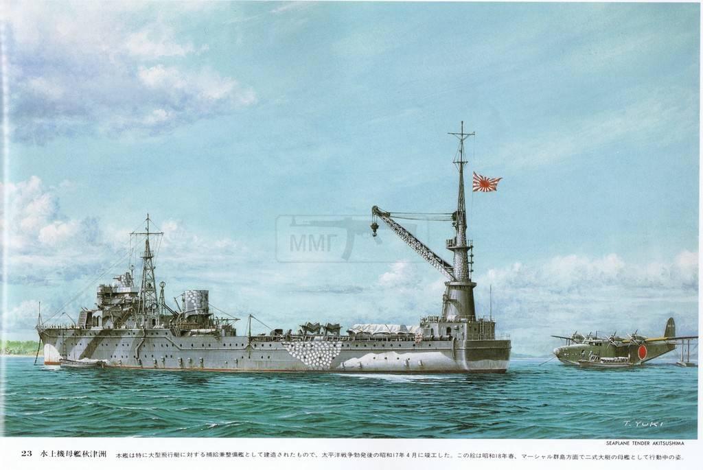 408 - Японский Императорский Флот