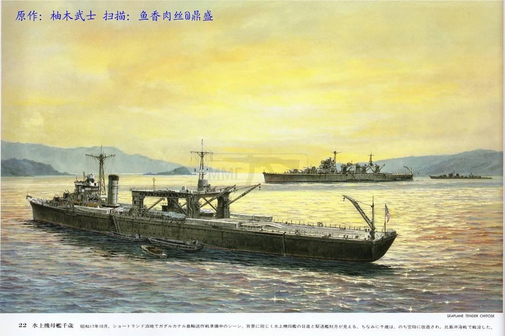 413 - Японский Императорский Флот