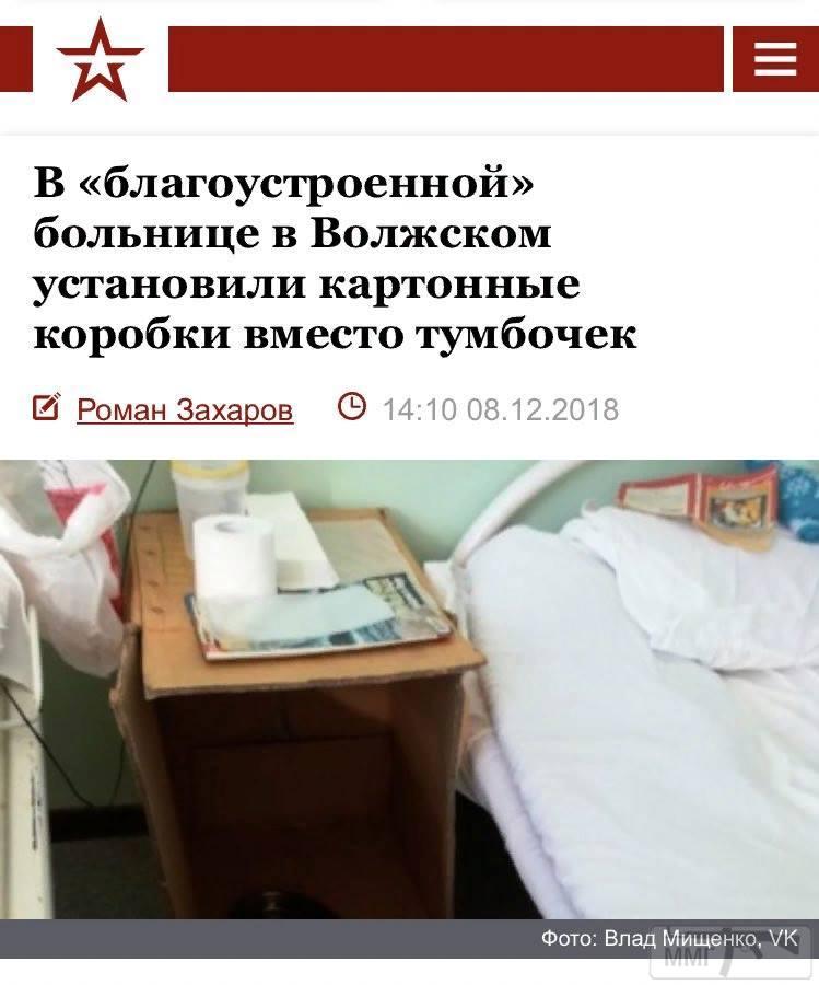 41373 - А в России чудеса!