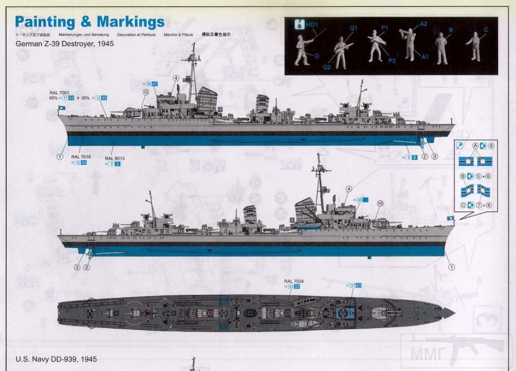4141 - Германский флот 1914-1945