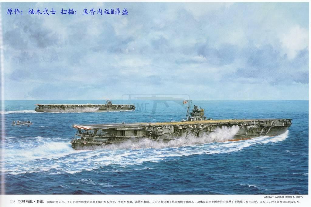 419 - Японский Императорский Флот