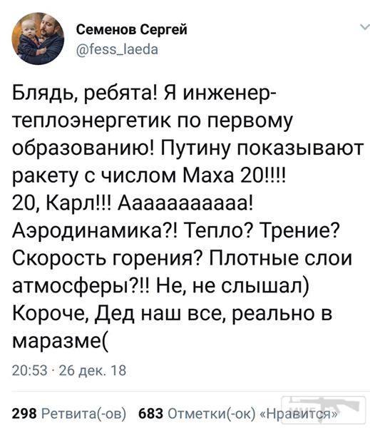 42794 - А в России чудеса!