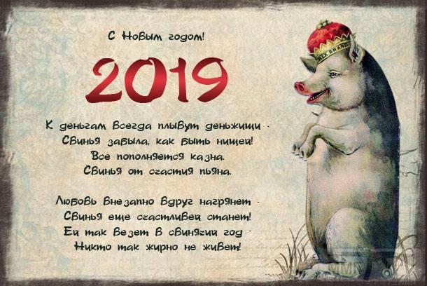 43008 - С Новым Годом
