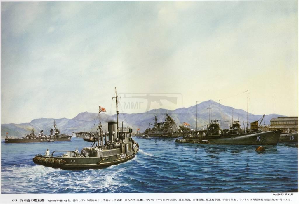 432 - Японский Императорский Флот