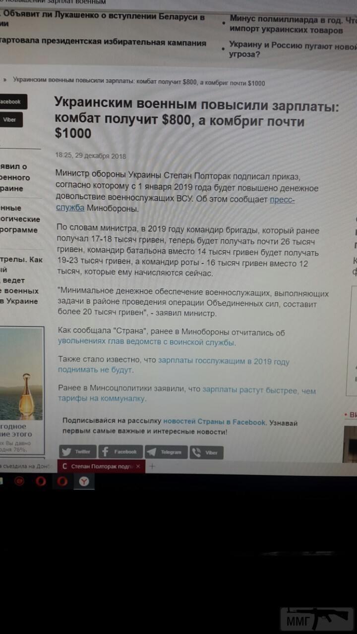 43332 - Реалії ЗС України: позитивні та негативні нюанси.