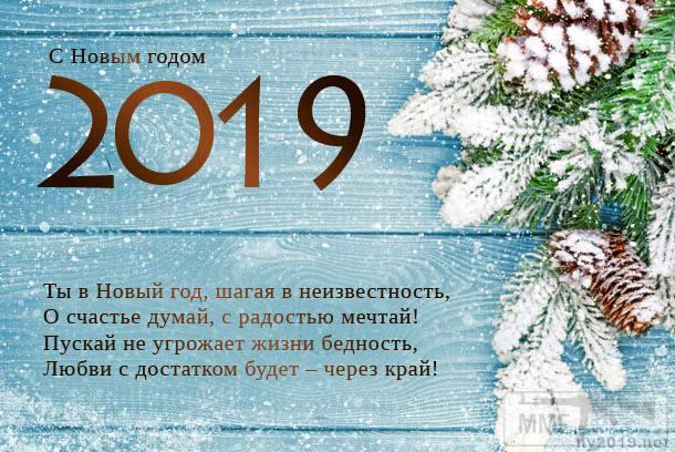 43337 - С Новым Годом