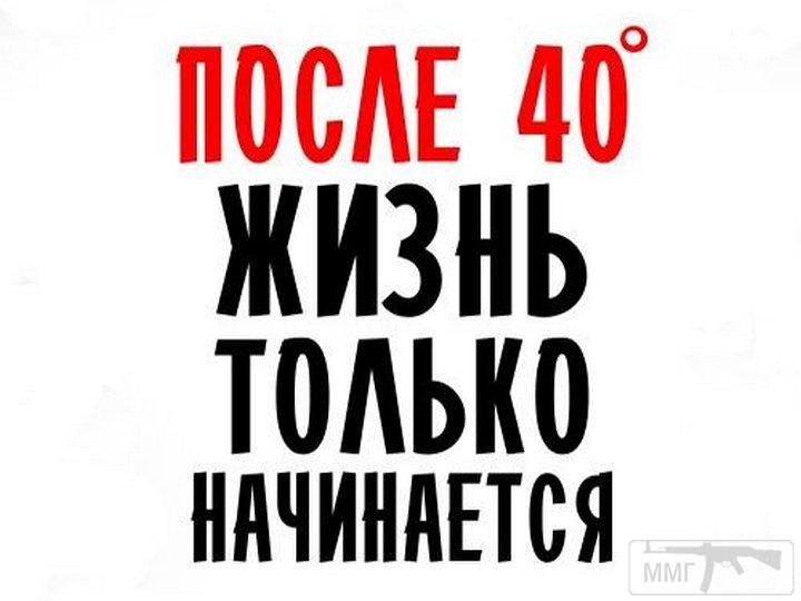 43605 - С Днюхой!!!