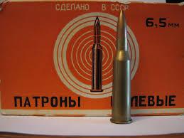 """4380 - 6.5х54R Длинная пуля """"Биатлон"""" (целевой)"""