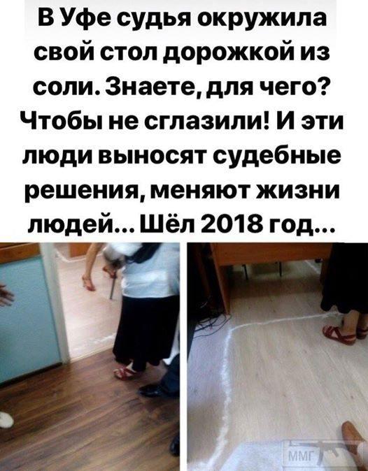 43838 - А в России чудеса!