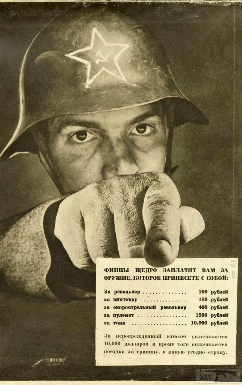 43859 - Зимняя война (1939-1940)