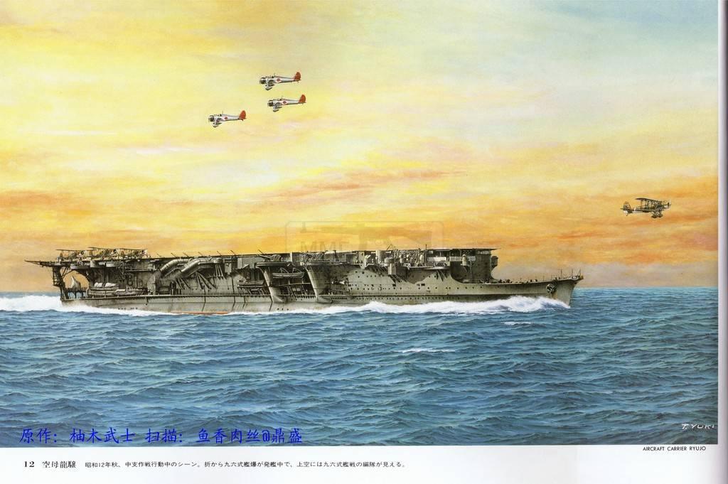 447 - Японский Императорский Флот