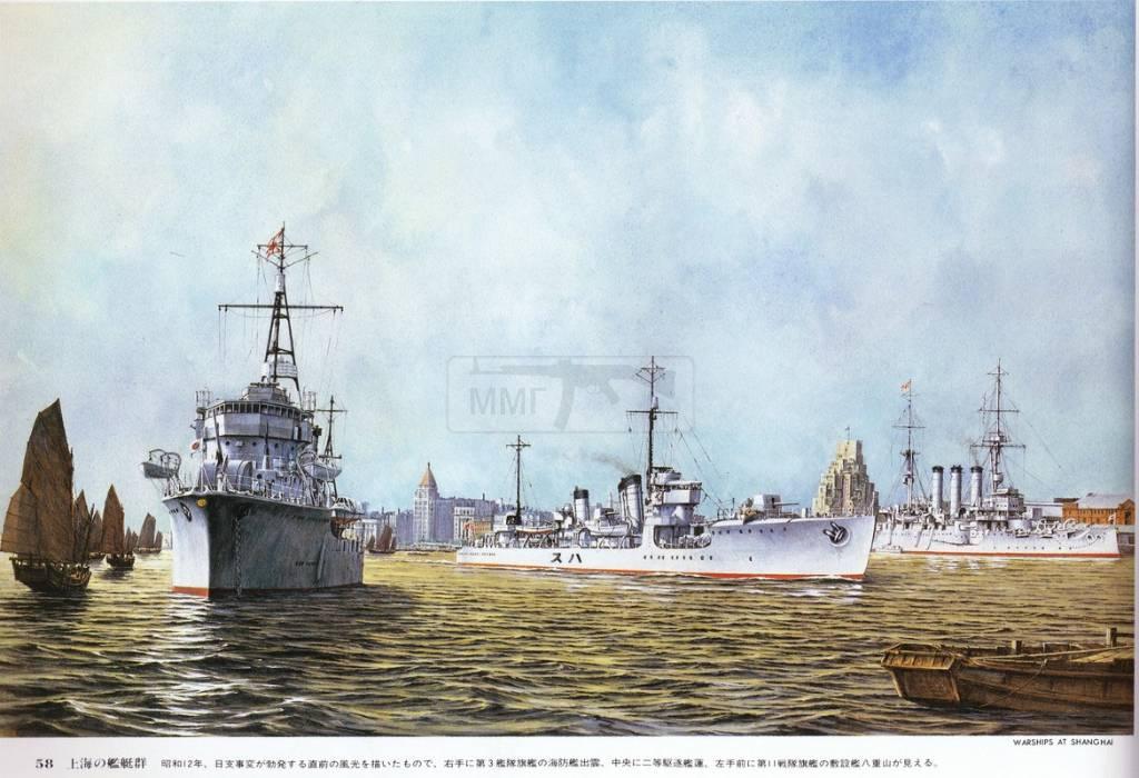 448 - Японский Императорский Флот
