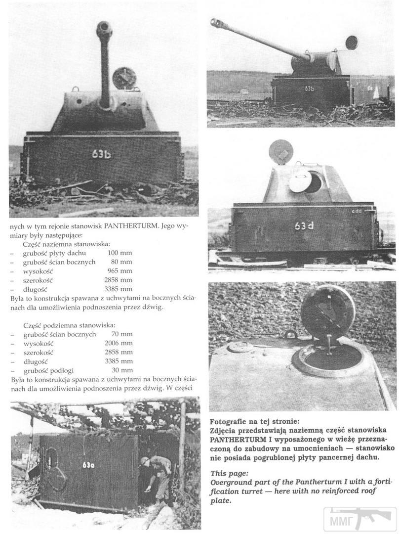 44977 - Немецкая полевая фортификация WW2