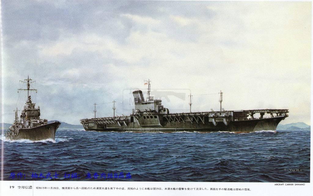 450 - Японский Императорский Флот