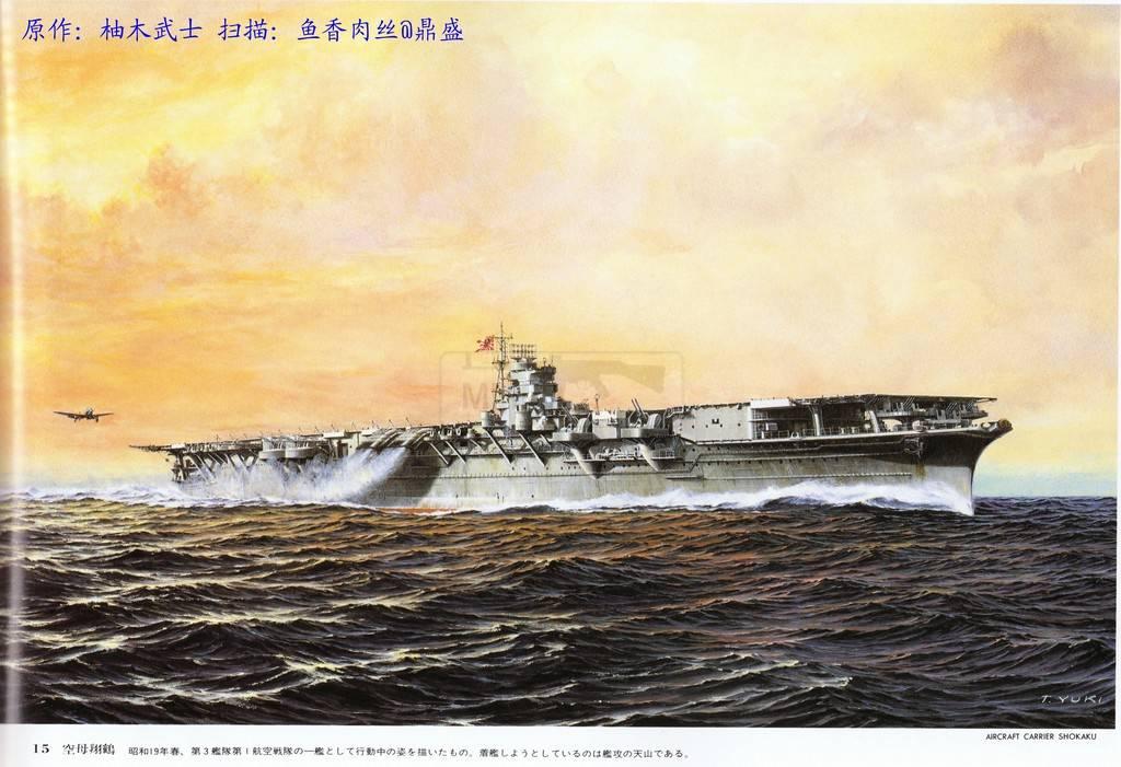 452 - Японский Императорский Флот