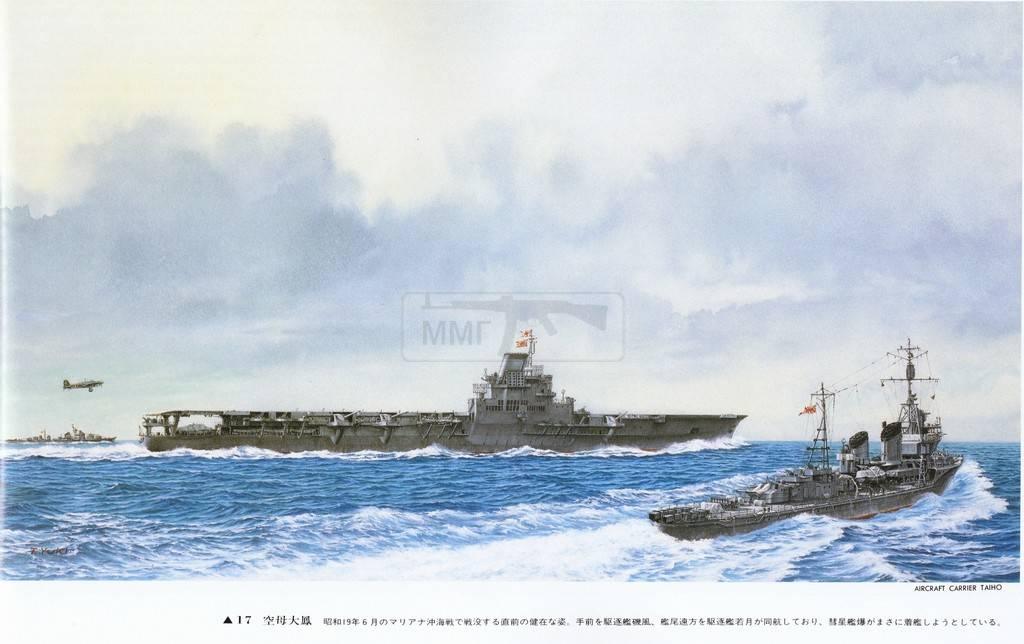 454 - Японский Императорский Флот