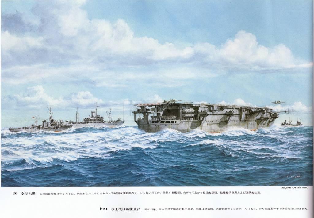 455 - Японский Императорский Флот