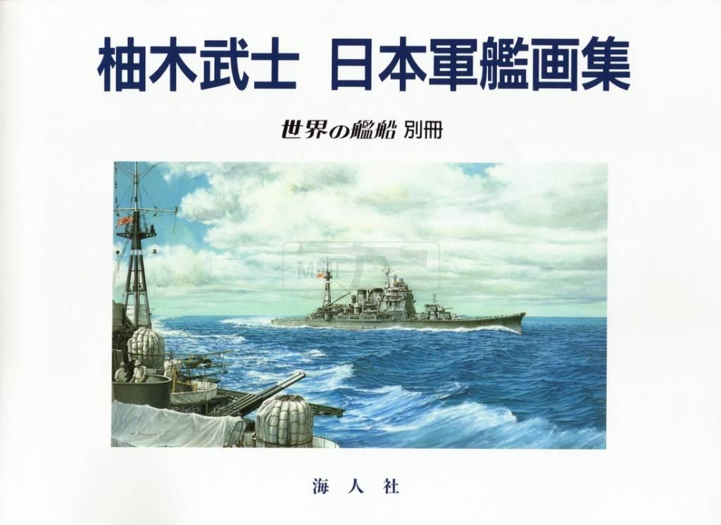 456 - Японский Императорский Флот