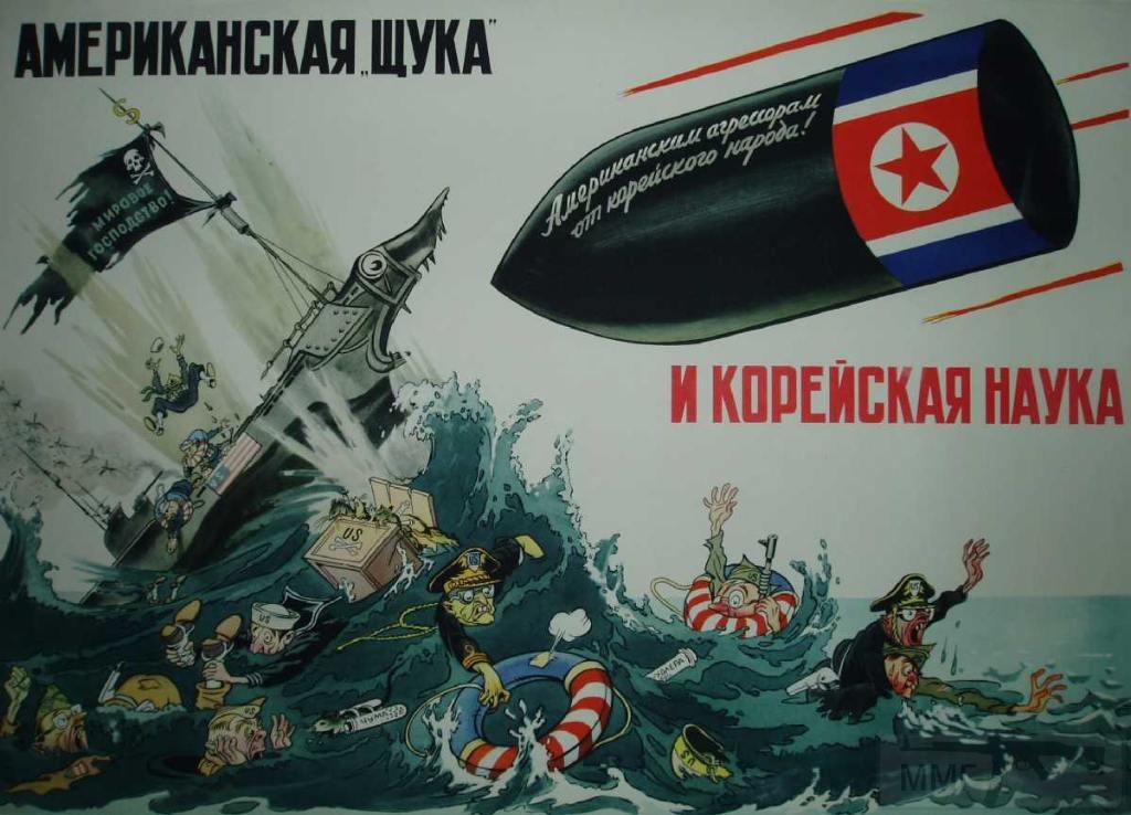 4586 - Война в Корее (25.06.1950 - 27.07.1953)