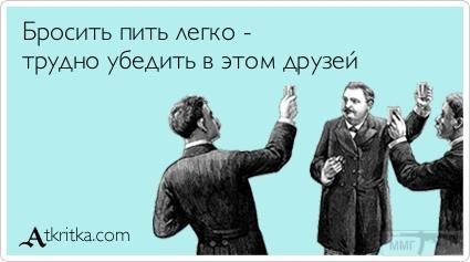 45920 - Пить или не пить? - пятничная алкогольная тема )))