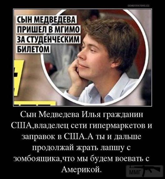 46065 - А в России чудеса!