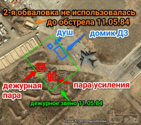 46105 - Авиация в Афганской войне 1979-1989 гг.