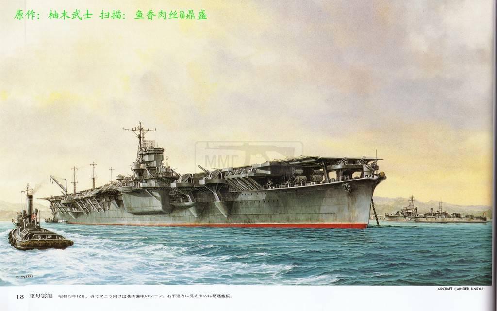 462 - Японский Императорский Флот