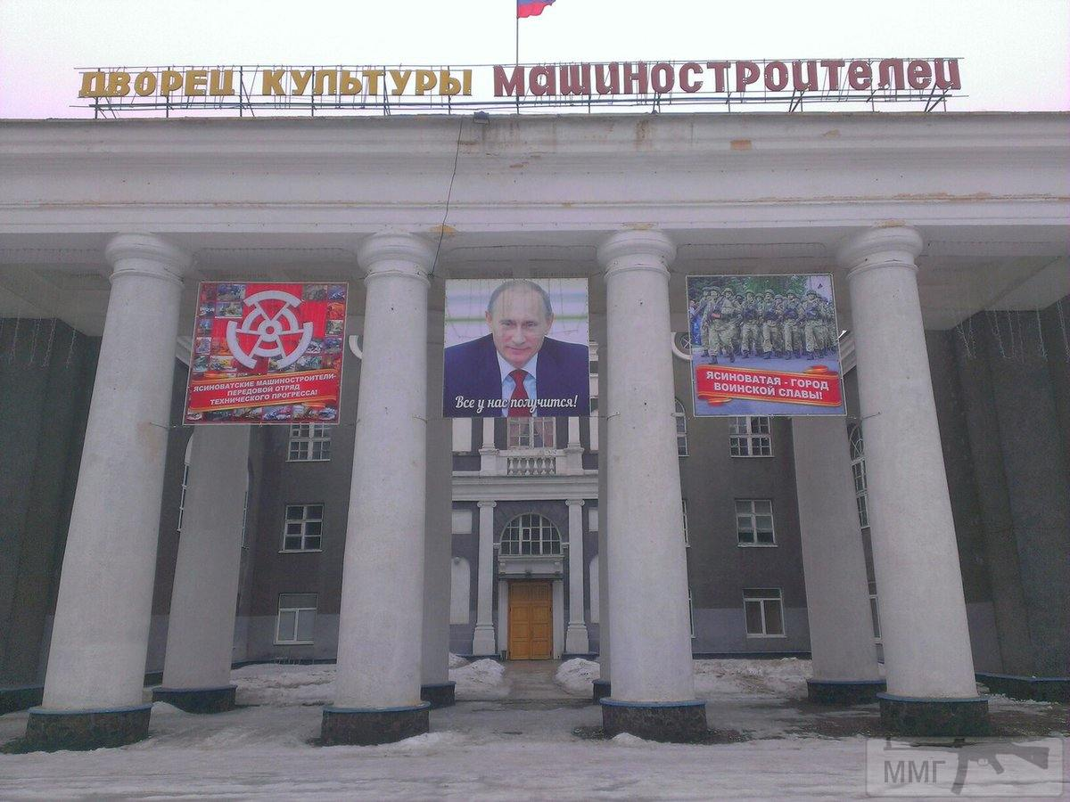 46391 - Оккупированная Украина в фотографиях (2014-...)