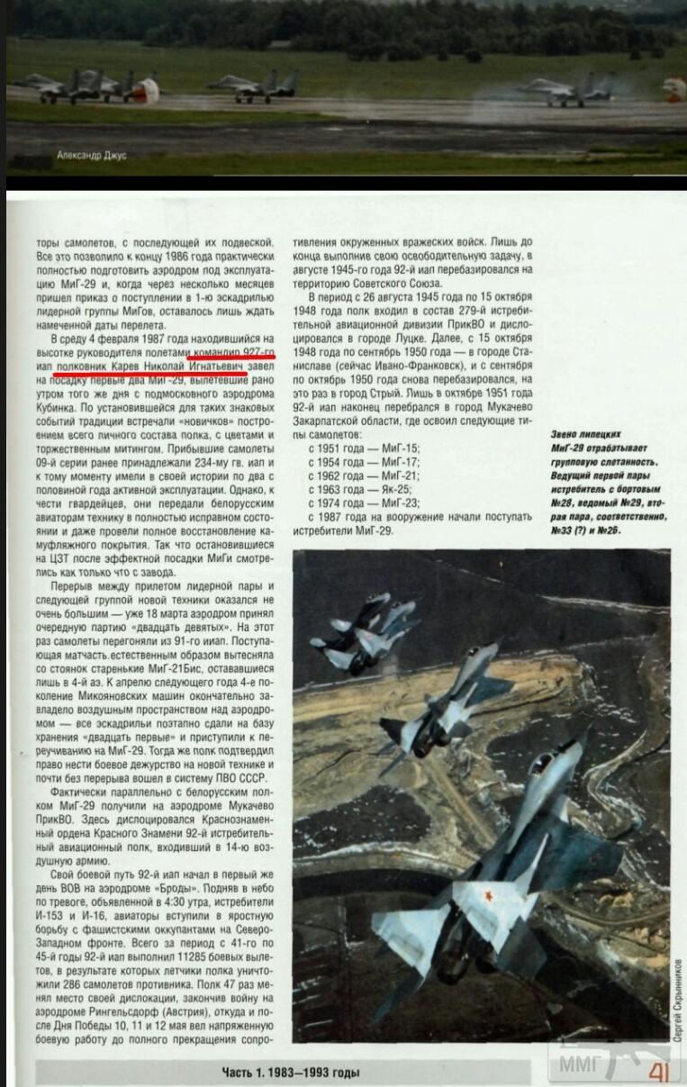 46595 - Авиация в Афганской войне 1979-1989 гг.