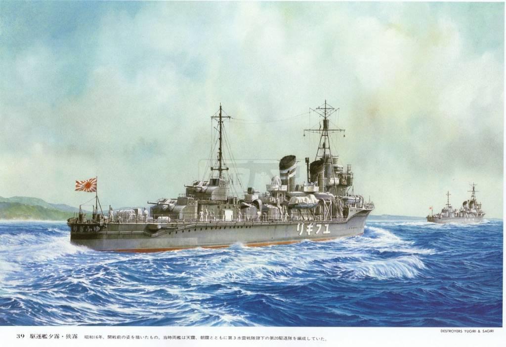 466 - Японский Императорский Флот
