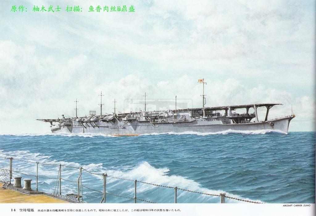 467 - Японский Императорский Флот