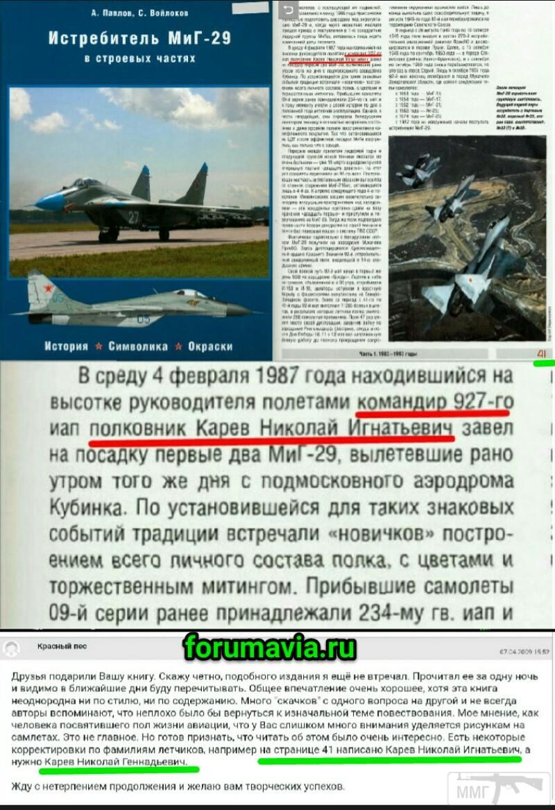 46834 - Авиация в Афганской войне 1979-1989 гг.