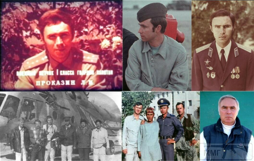46843 - Авиация в Афганской войне 1979-1989 гг.