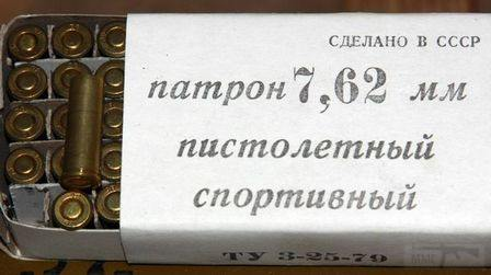 4694 - Патрон 7.62x26R Пачка